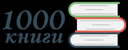 logo1000knigi